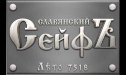 «СейфЪ.РФ»